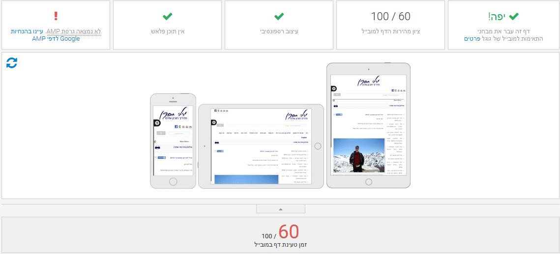בדיקת תאימות דפי האתר למובייל