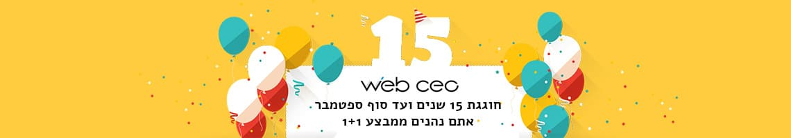 WebCEO חוגגת 15 שנים ועד סוף ספטמבר אתם נהנים ממבצע 1+1