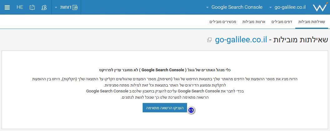 העניקו הרשאה ל Google search console