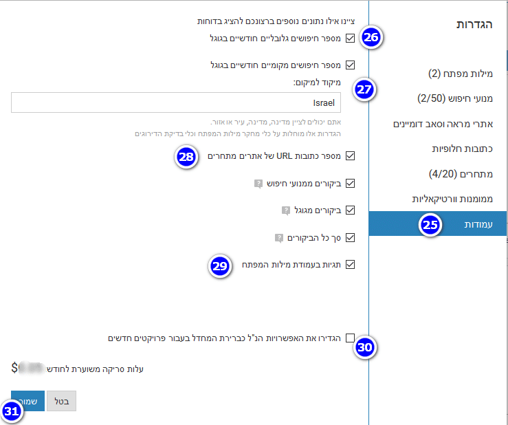בחירת עמודות להצגה בדוח