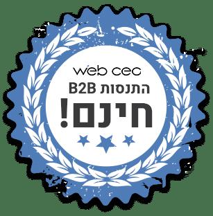 התנסות B2B חינם לחברות קידום אתרים