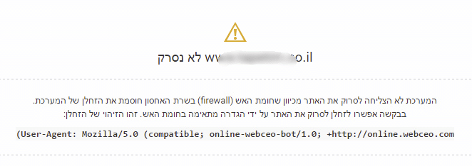 חסימת WebCEO