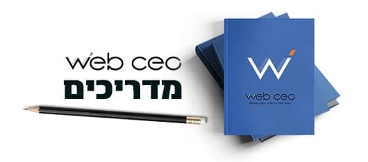 המדריך של WEB CEO