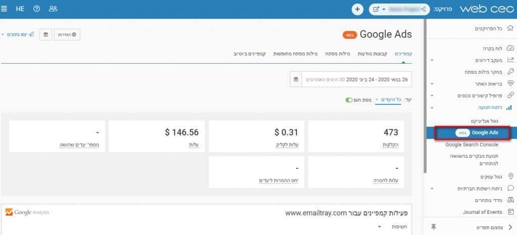 כלי חדש במערכת קידום האתרים - Google Ads
